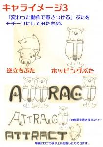 kyara-image3